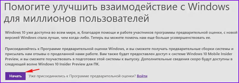 СКАЧАТЬ WINDOWS 10 БЕСПЛАТНО
